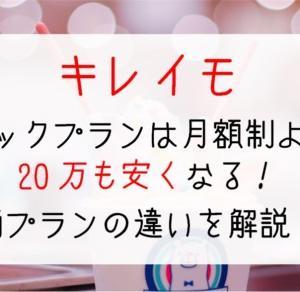 キレイモは月額制より20万円も安いパックプランがお得!おすすめポイントを徹底解説!