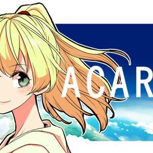 全話無料公開中!ほのぼの冒険ファンタジー漫画「ACARIA」を読んでほしい。