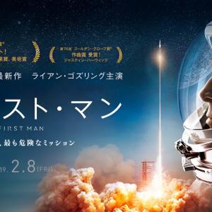 映画「ファースト・マン」ネタバレ無し感想。圧倒的映画体験!必ず劇場で観るべし!