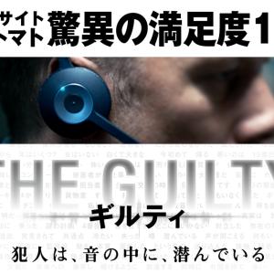 映画「THE GUILTY ギルティ」解説&ネタバレ感想 – 行き過ぎた思いの先にあるのは罪なのか。