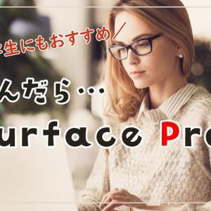【レビュー】SurfaceProが大学生におすすめな理由。実際に使ってみてどう?スペックと重さは?