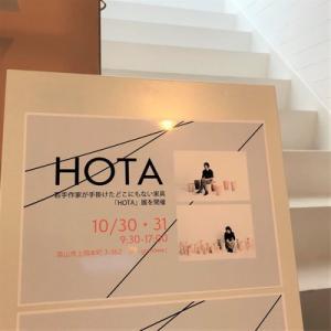 今日30日と明日31日 『アートギャラリー展 HOTA 』 開催中です。