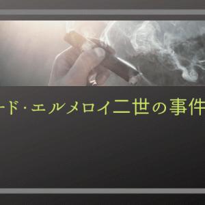 漫画紹介ロード・エルメロイ二世の事件簿Fateスピンオフ