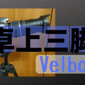Velbon製卓上三脚EX-miniS40センチ程度で使いやすい