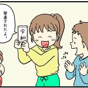 『令和』に決定!