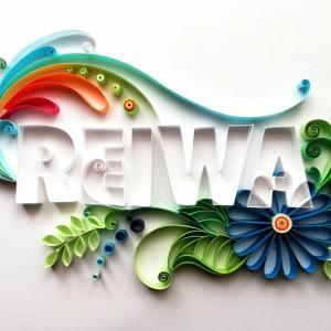 ペーパークイリング『REIWA(令和)』