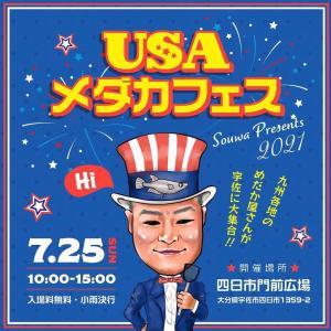 USAに行って来ます
