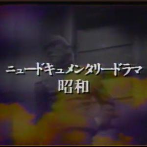 歴史はやっぱり昭和史でしょう…の巻