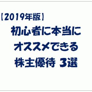 初心者に本当にオススメできる株主優待 3選【2019年版】