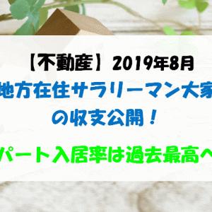 【不動産】2019年8月 地方在住サラリーマン大家の収支公開 ! アパート入居率は過去最高へ!