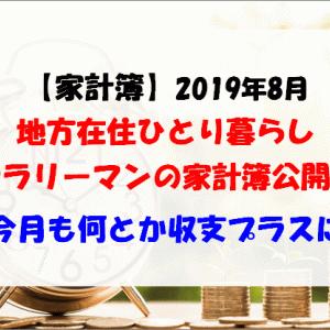 【家計簿】2019年8月 地方在住ひとり暮らしサラリーマンの家計簿公開! 今月も何とか収支プラスに