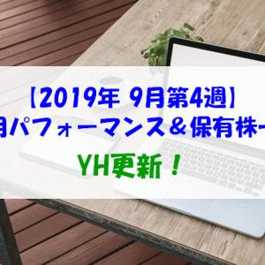 【株式】週間運用パフォーマンス&保有株一覧(2019.9.27時点) YH(年初来高値)更新!