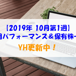 【株式】週間運用パフォーマンス&保有株一覧(2019.10.4時点)  YHを更新中!