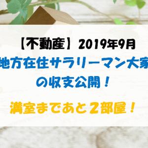 【不動産】2019年9月 地方在住サラリーマン大家の収支公開! 満室まであと2部屋!