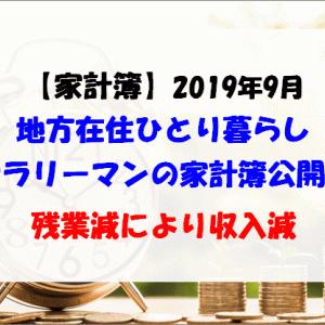 【家計簿】2019年10月 地方在住ひとり暮らしサラリーマンの家計簿公開!