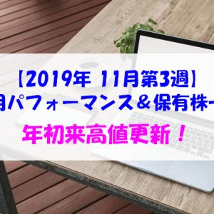 【株式】週間運用パフォーマンス&保有株一覧(2019.11.11時点) 年初来高値更新!
