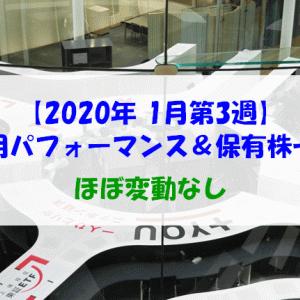 【株式】週間運用パフォーマンス&保有株一覧(2020.1.24時点) ほぼ変動なし
