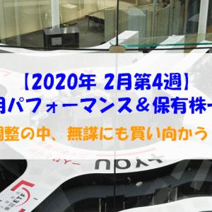 【株式】週間運用パフォーマンス&保有株一覧(2020.2.28時点) 調整の中、無謀にも買い向かう!