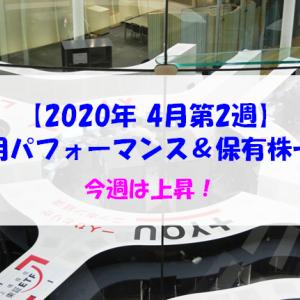 【株式】週間運用パフォーマンス&保有株一覧(2020.4.10時点)  今週は上昇!