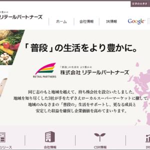 【株主優待】リテールパートナーズ(8167) から株主優待券が到着! 売却後も株価上昇...