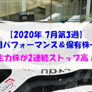 【株式】週間運用パフォーマンス&保有株一覧(2020.7.17時点) 主力株が2連続ストップ高!