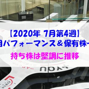 【株式】週間運用パフォーマンス&保有株一覧(2020.7.22時点) 持ち株は堅調な動き