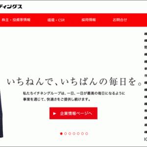 【株主優待】イチネンホールディングス(9619) から「クオカード 1,000円分」が到着!