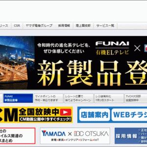 【株主優待】ヤマダ電機(9831) から「買物割引券 3,000円分」が到着!