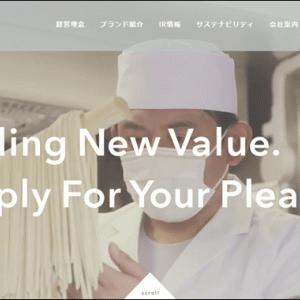 【株主優待】トリドールHD(3397) から株主優待が到着!