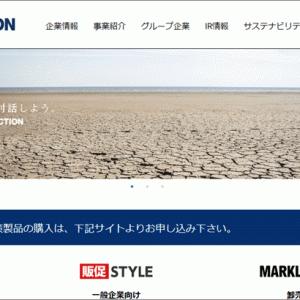 【株主優待】トランザクション(7818) から株主優待の「ポータブルスタンドファン」が到着!