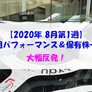 【株式】週間運用パフォーマンス&保有株一覧(2020.8.7時点) 大幅反発!