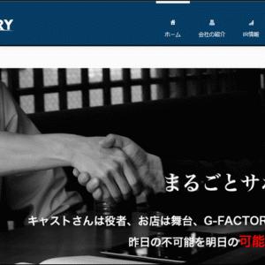 【株主優待】G-FACTORY(3474)から「オリジナルクオカード 1,000円分」が到着! 含み損が大変なことに...