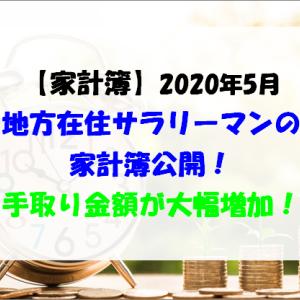 【家計簿】2020年5月 地方在住サラリーマンの家計簿公開! 手取り金額が大幅増加!