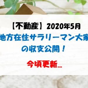 【不動産】2020年5月 地方在住サラリーマン大家の収支公開! 今頃更新...