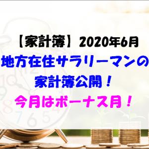 【家計簿】2020年6月 地方在住サラリーマンの家計簿公開! 今月はボーナス月♪