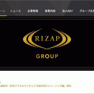 【株主優待】ライザップ関連5社から株主優待カタログが到着! 合計で 37,000ポイント分獲得!