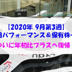 【株式】週間運用パフォーマンス&保有株一覧(2020.9.18時点) ついに年初比プラスへ復帰!