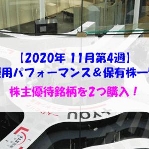 【株式】週間運用パフォーマンス&保有株一覧(2020.11.27時点) 株主優待銘柄を2つ購入!