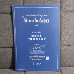 【株主優待】2020年に到着した株主優待をまとめて紹介!