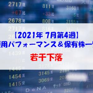 【株式】週間運用パフォーマンス&保有株一覧(2021.7.21時点) 若干下落