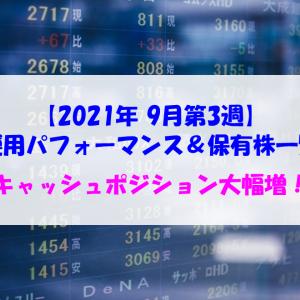 【株式】週間運用パフォーマンス&保有株一覧(2021.9.17時点) キャッシュポジション大幅増!