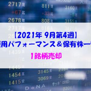 【株式】週間運用パフォーマンス&保有株一覧(2021.9.24時点) 1銘柄売却