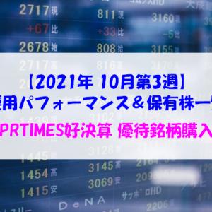 【株式】週間運用パフォーマンス&保有株一覧(2021.10.15時点) PRTIMES好調 優待銘柄購入