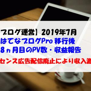 【ブログ運営】2019年8月のPV数・収益報告 アドセンス停止を乗り越えて収益はV字回復!