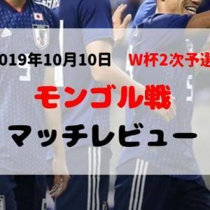 サッカー日本代表 カタールW杯二次予選 モンゴル戦マッチレビュー【2019年10月10日】