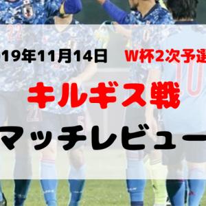 サッカー日本代表 カタールW杯2次予選 キルギス戦マッチレビュー【2019年11月14日】