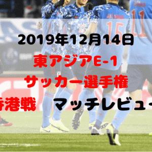 サッカー日本代表 東アジアE-1サッカー選手権 香港戦マッチレビュー【2019年12月14日】