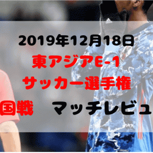 サッカー日本代表 東アジアE-1サッカー選手権 韓国戦マッチレビュー【2019年12月18日】