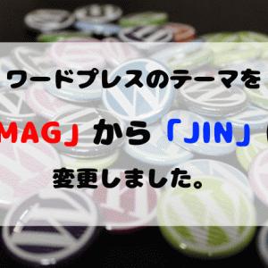 ワードプレスのテーマを変更 TCDの「MAG」から「JIN」へ変えてみた感想です。