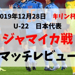 サッカー日本代表 U-22 キリンチャレンジカップ ジャマイカ戦マッチレビュー【2019年12月28日】